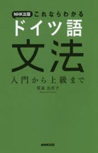 NHK出版これならわかるドイツ語文法 入門から上級まで