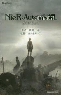 小說NieRAutomata(ニ-アオ-トマタ)少年ヨルハ