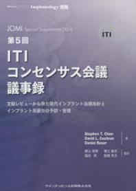 ITIコンセンサス會議議事錄 第5回