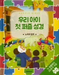우리 아이 첫 퍼즐 성경: 노아의방주(PUZZLE BIBLE)(보드북)