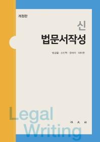 법문서 작성(신)