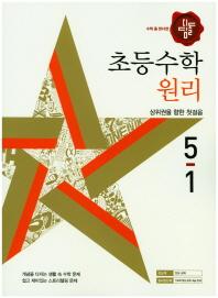 초등 수학 5-1 원리(2018)(수학 좀 한다면 디딤돌)
