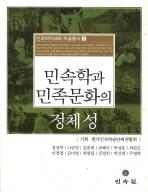 민속학과 민족문화의 정체성(민속학자대회 학술총서 2)