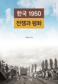 한국 1950 전쟁과 평화(나남신서 939)