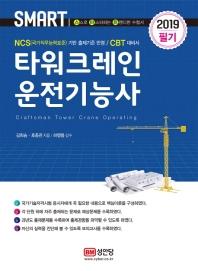 타워크레인 운전기능사 필기(2019)(스마트)