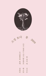소설 보다: 봄(2019)