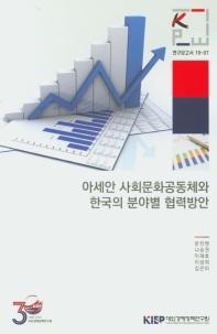 아세안 사회문화공동체와 한국의 분야별 협력방안