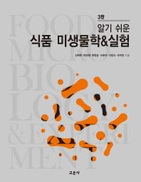 식품 미생물학 & 실험(알기 쉬운)(3판)