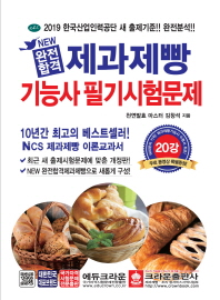 제과제빵기능사 필기시험문제(2019)(NEW 완전합격)