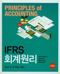 IFRS 회계원리(8판)(양장본 HardCover)