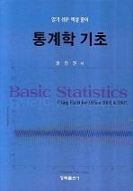 통계학 기초