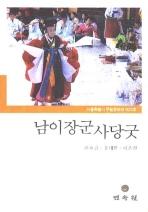 남이장군 사당굿