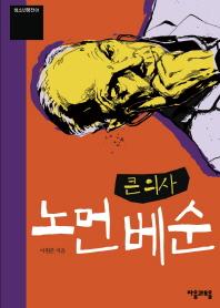 노먼 베순(큰 의사)(2판)(청소년평전 1)