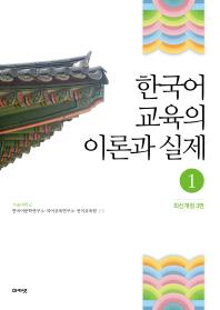 한국어 교육의 이론과 실제. 1(3판)
