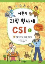 어린이 과학 형사대 CSI. 1