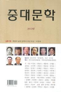 중대문학(2012)