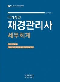 재경관리사 세무회계(2019)(국가공인)(전면개정판)
