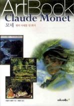 모네: 빛의 시대를 연 화가(ART BOOK 9)