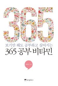 365 공부 비타민(보기만 해도 공부하고 싶어지는)