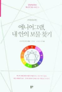 에니어그램, 내 안의 보물 찾기(개정증보판)(공동체문화원 에니어그램 시리즈 3)