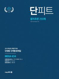 물리추론 250제 단원별 단계별 문제집(2019)(단피트)