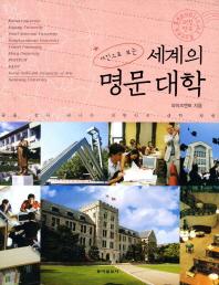 세계의 명문 대학: 대한민국 편(사진으로 보는)