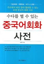 중국어회화 사전(수다를 떨 수 있는)