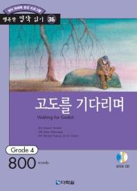 고도를 기다리며(CD1장포함)(행복한 명작읽기 36)