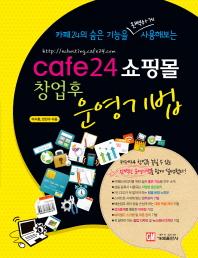 CAFE24 쇼핑몰 창업후 운영기법