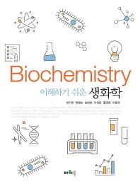생화학(이해하기 쉬운)