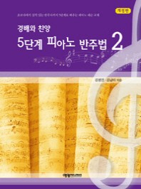 경배와 찬양 5단계 피아노 반주법. 2(개정판)(스프링)