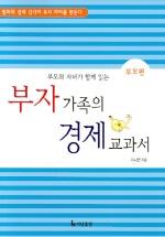 부자 가족의 경제교과서: 부모편