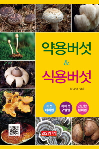 약용버섯 & 식용버섯