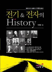 전기 전자의 History