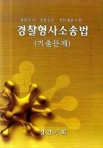 형사소송법(기출문제)(경찰)(2009)