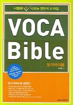 VOCA Bible(보카 바이블)