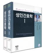 성인간호학 세트(CD1장포함)(전2권)