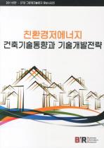 친환경저에너지 건축기술동향과 기술개발전략