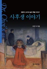사후생 이야기(Dr. Choi's 36)