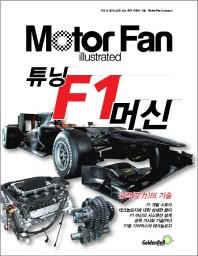 모터 팬(Motor Fan) 튜닝 F1 머신(모터 팬 일러스트레이티드)