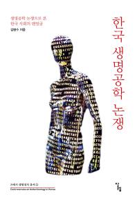 한국 생명공학 논쟁(21세기 생명정치 총서 2)