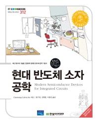 현대 반도체 소자 공학(IT CookBook 한빛 교재 시리즈 312)