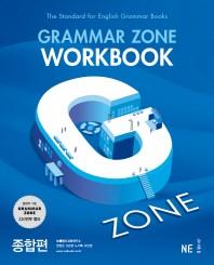Grammar Zone(그래머존) Workbook 종합편(G-ZONE(지존))(개정판)