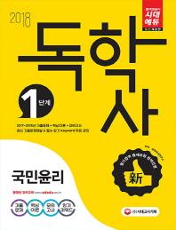 국민윤리(독학사 1단계)(2018)(개정판)
