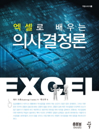 의사결정론(엑셀로 배우는)(엑셀시리즈 2)