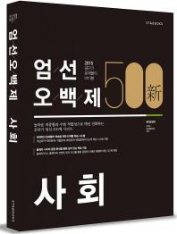 사회 엄선 오백제(2015)(공단기)