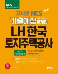 LH한국토지주택공사 기출예상 실전모의고사 문제집(2021)(고시넷 NCS)