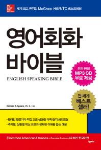 영어회화 바이블 (4판1쇄)