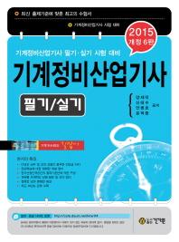기계정비산업기사 필기/실기(2015)(개정판 6판)(기계기사시리즈 길잡이)