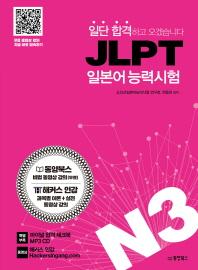 JLPT 일본어능력시험 N3(일단 합격하고 오겠습니다)(CD1장포함)